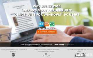 Wps office for asus