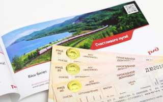 Учет жд билетов в бухгалтерском учете